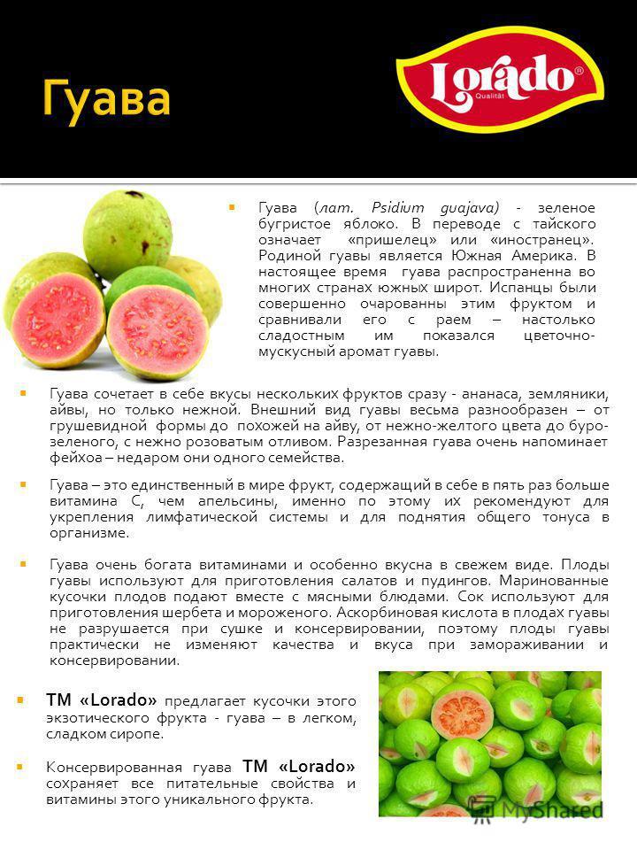 Гуава сочетает в себе вкусы нескольких фруктов сразу - ананаса, земляники, айвы, но только нежной. Внешний вид гуавы весьма разнообразен – от грушевидной формы до похожей на айву, от нежно-желтого цвета до буро- зеленого, с нежно розоватым отливом. Р