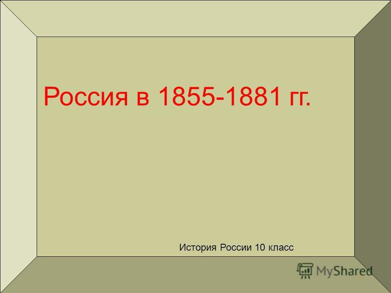 Россия в 1855-1881 гг. История России 10 класс