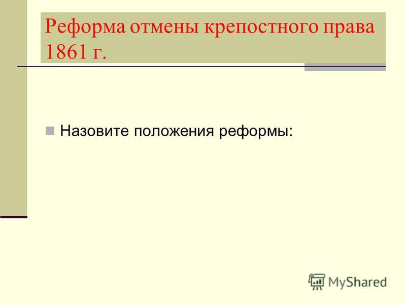 Реформа отмены крепостного права 1861 г. Назовите положения реформы: