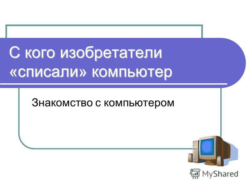 презентация для детей знакомство с компьютером бесплатно