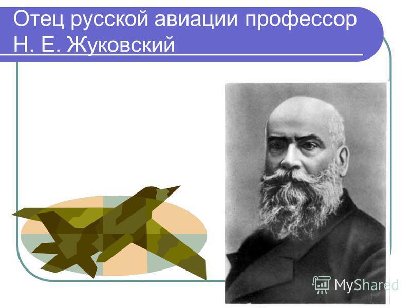 Отец русской авиации профессор Н. Е. Жуковский