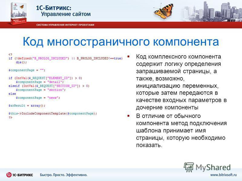 Код многостраничного компонента Код комплексного компонента содержит логику определения запрашиваемой страницы, а также, возможно, инициализацию переменных, которые затем передаются в качестве входных параметров в дочерние компоненты В отличие от обы