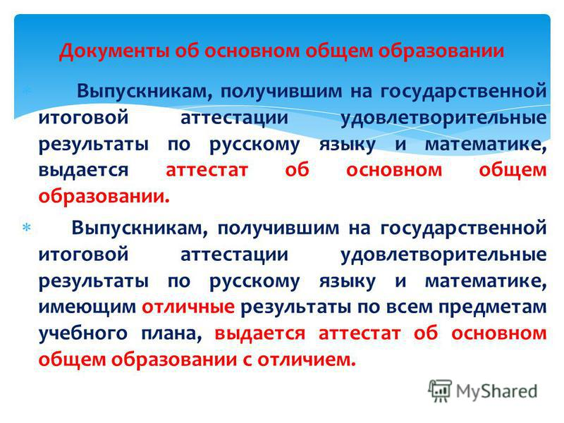 Выпускникам, получившим на государственной итоговой аттестации удовлетворительные результаты по русскому языку и математике, выдается аттестат об основном общем образовании. Выпускникам, получившим на государственной итоговой аттестации удовлетворите