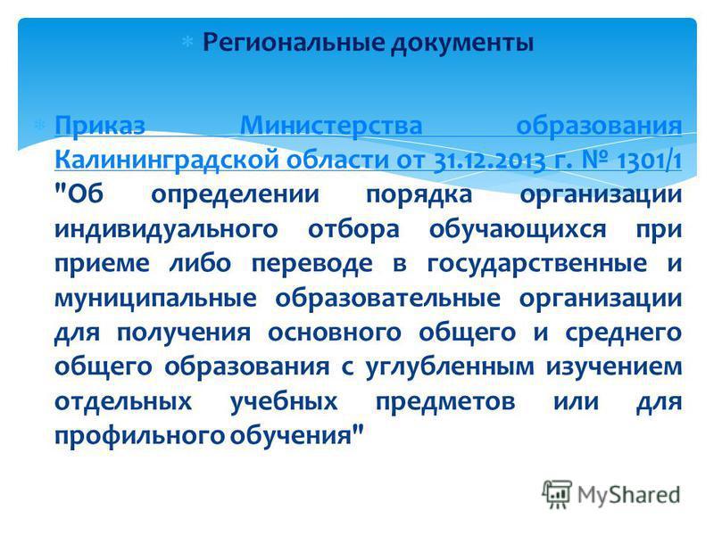 Региональные документы Приказ Министерства образования Калининградской области от 31.12.2013 г. 1301/1