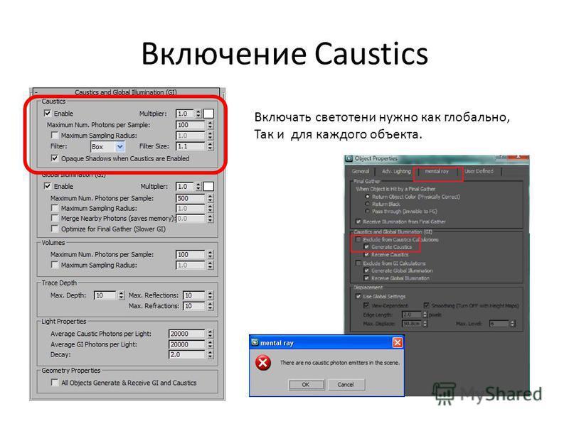 Включение Caustics Включать светотени нужно как глобально, Так и для каждого объекта.