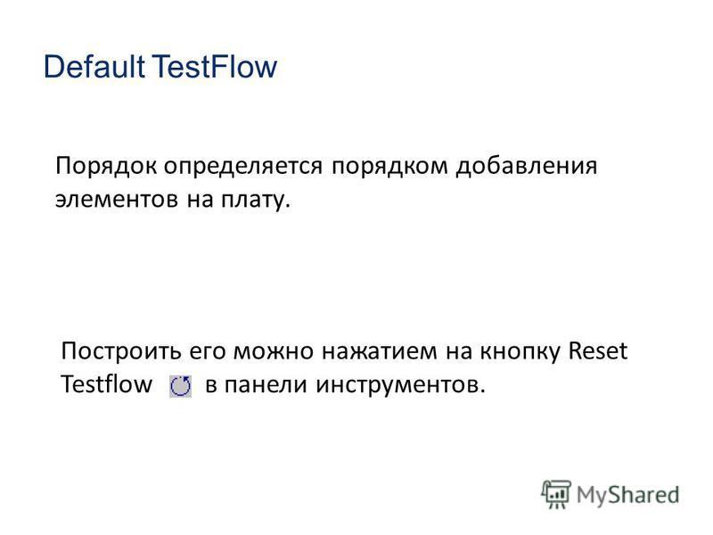 Построить его можно нажатием на кнопку Reset Testflow в панели инструментов. Default TestFlow Порядок определяется порядком добавления элементов на плату.
