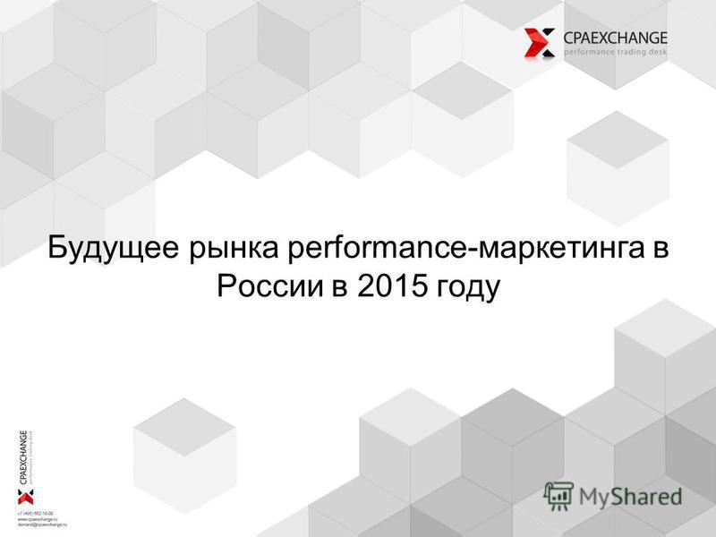 Будущее рынка performance-маркетинга в России в 2015 году