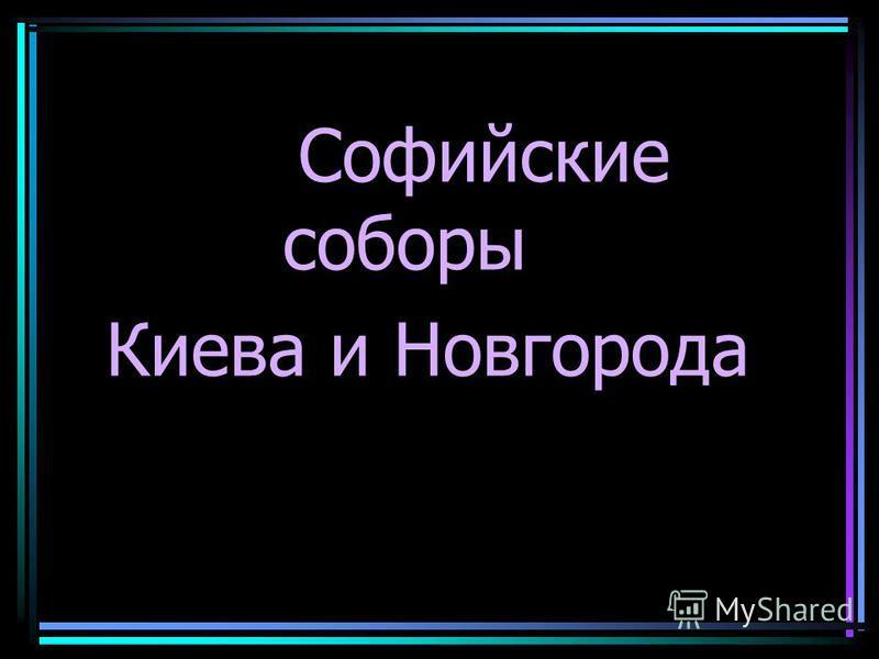 Софийские соборы Киева и Новгорода