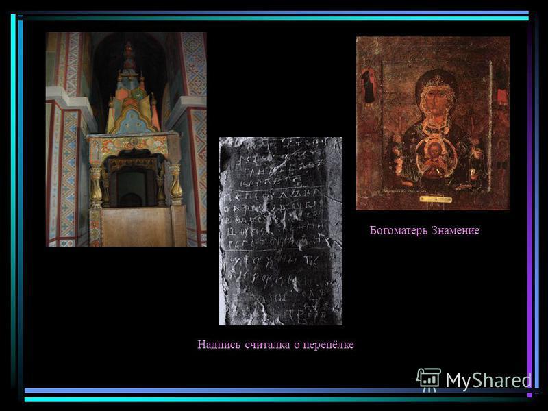 Богоматерь Знамение Надпись считалка о перепёлке