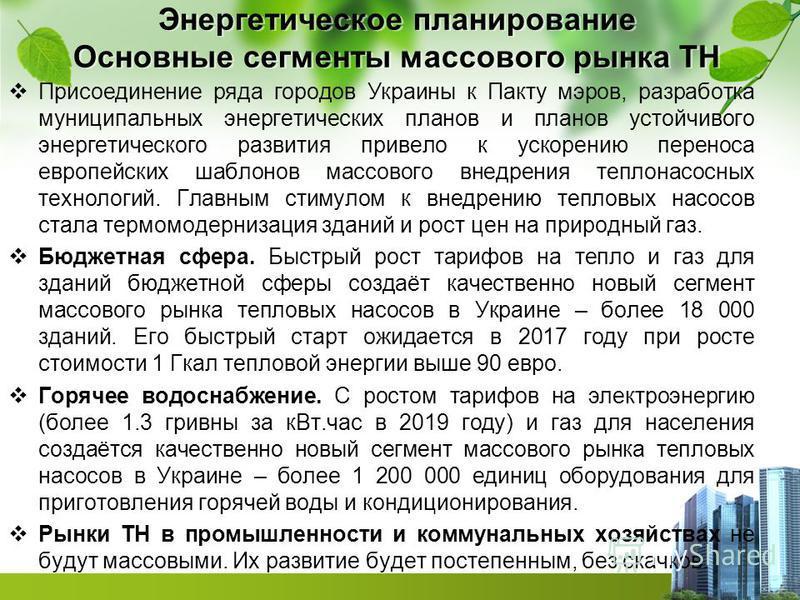 Энергетическое планирование Основные сегменты массового рынка ТН Присоединение ряда городов Украины к Пакту мэров, разработка муниципальных энергетических планов и планов устойчивого энергетического развития привело к ускорению переноса европейских ш