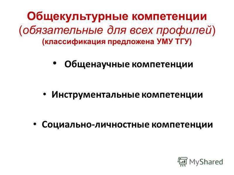 Общекультурные компетенции (обязательные для всех профилей) (классификация предложена УМУ ТГУ) Общенаучные компетенции Инструментальные компетенции Социально-личностные компетенции