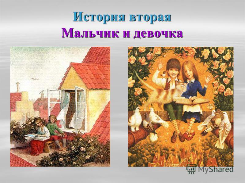 История вторая Мальчик и девочка