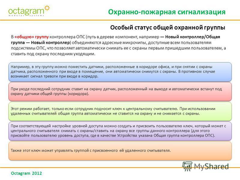 Octagram 2012 В «общую» группу контроллера ОПС (путь в дереве компонент, например Новый контроллер/Общая группа Новый контроллер) объединяются адресные микрочипы, доступные всем пользователям подсистемы ОПС, что позволяет автоматически снимать ее с о
