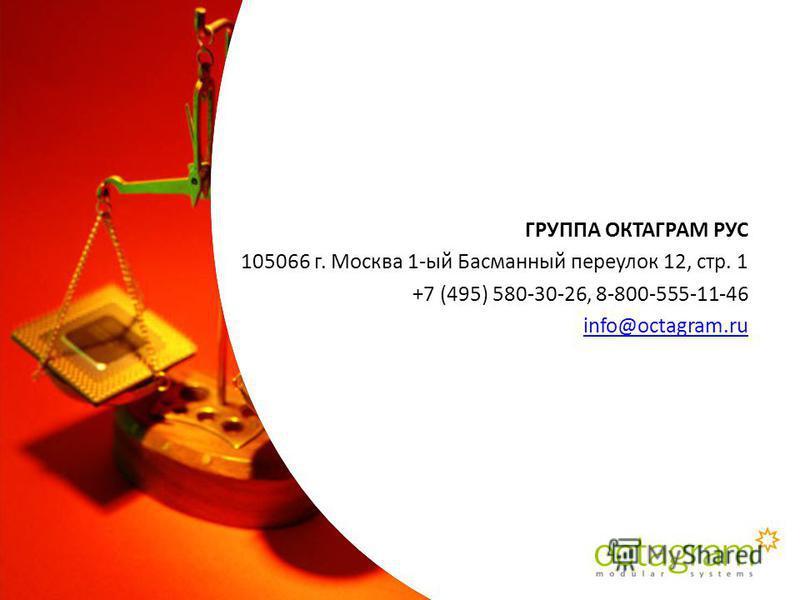 ГРУППА ОКТАГРАМ РУС 105066 г. Москва 1-ый Басманный переулок 12, стр. 1 +7 (495) 580-30-26, 8-800-555-11-46 info@octagram.ru