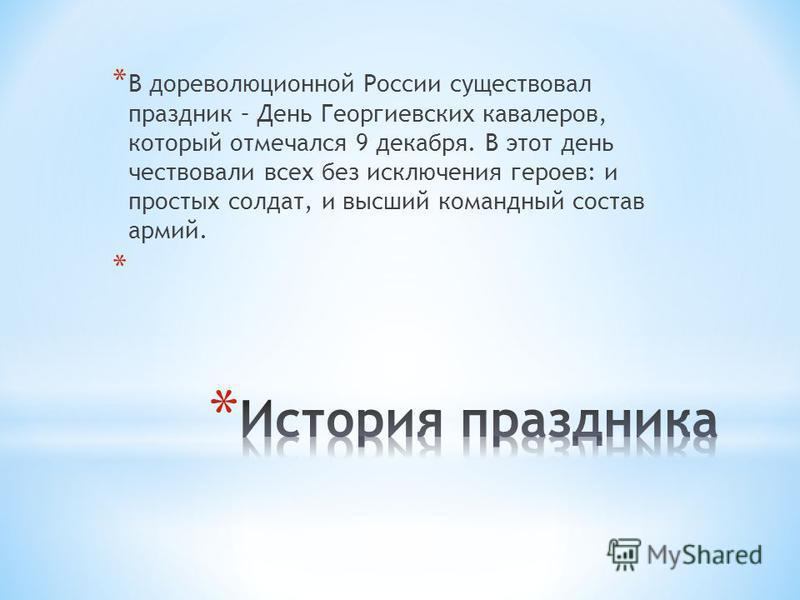 * В дореволюционной России существовал праздник – День Георгиевских кавалеров, который отмечался 9 декабря. В этот день чествовали всех без исключения героев: и простых солдат, и высший командный состав армий. *