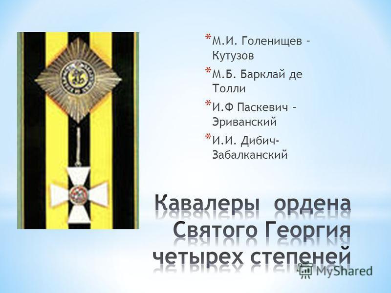 * М.И. Голенищев – Кутузов * М.Б. Барклай де Толли * И.Ф Паскевич – Эриванский * И.И. Дибич- Забалканский