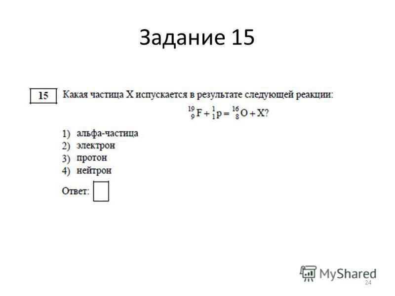 Задание 15 24