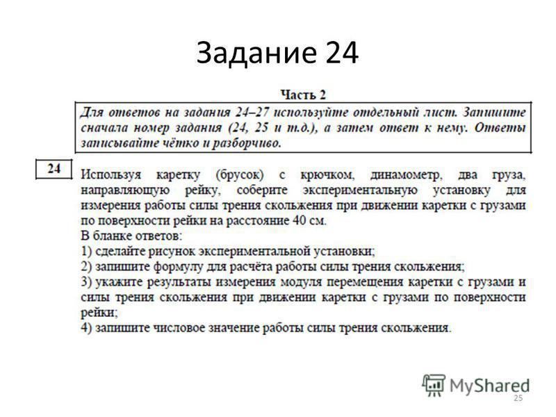 Задание 24 25