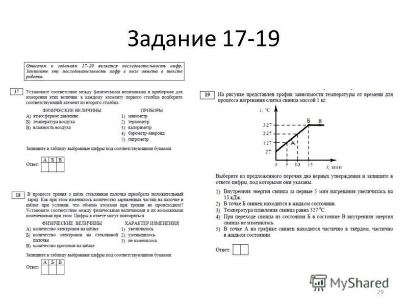Задание 17-19 29