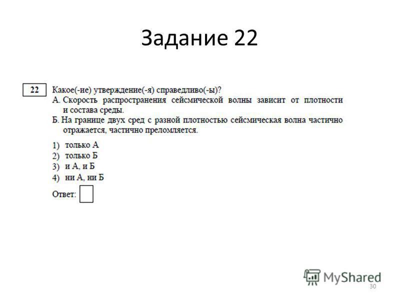 Задание 22 30