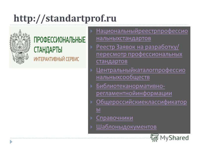 http://standartprof.ru Национальныйреестрпрофессио нальныхстандартов Национальныйреестрпрофессио нальныхстандартов Реестр Заявок на разработку / пересмотр профессиональных стандартов Реестр Заявок на разработку / пересмотр профессиональных стандартов