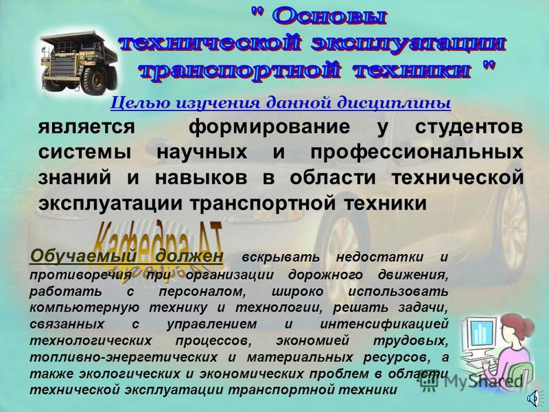5B090100 Специальность 5B090100 «ОРГАНИЗАЦИЯ ПЕРЕВОЗОК, ДВИЖЕНИЯ И ЭКСПЛУАТАЦИИ ТРАНСПОРТА» Общеобразовательная дисциплина из раздела «Основной компонент» Кафедра «Автомобильный транспорт» находится в первом корпусе КарГТУ, аудитория 318, контактный