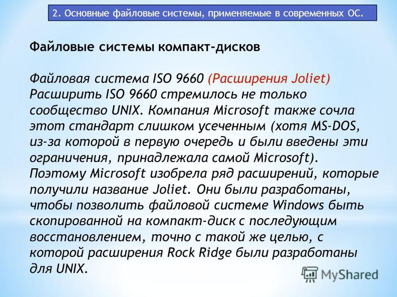 2. Основные файловые системы, применяемые в современных ОС. Файловые системы компакт-дисков Файловая система ISO 9660 (Расширения Joliet) Расширить ISO 9660 стремилось не только сообщество UNIX. Компания Microsoft также сочла этот стандарт слишком ус