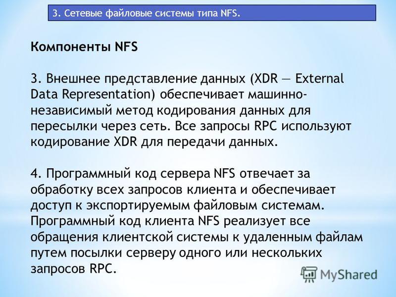 3. Сетевые файловые системы типа NFS. Компоненты NFS 3. Внешнее представление данных (XDR External Data Representation) обеспечивает машинно- независимый метод кодирования данных для пересылки через сеть. Все запросы RPC используют кодирование XDR дл