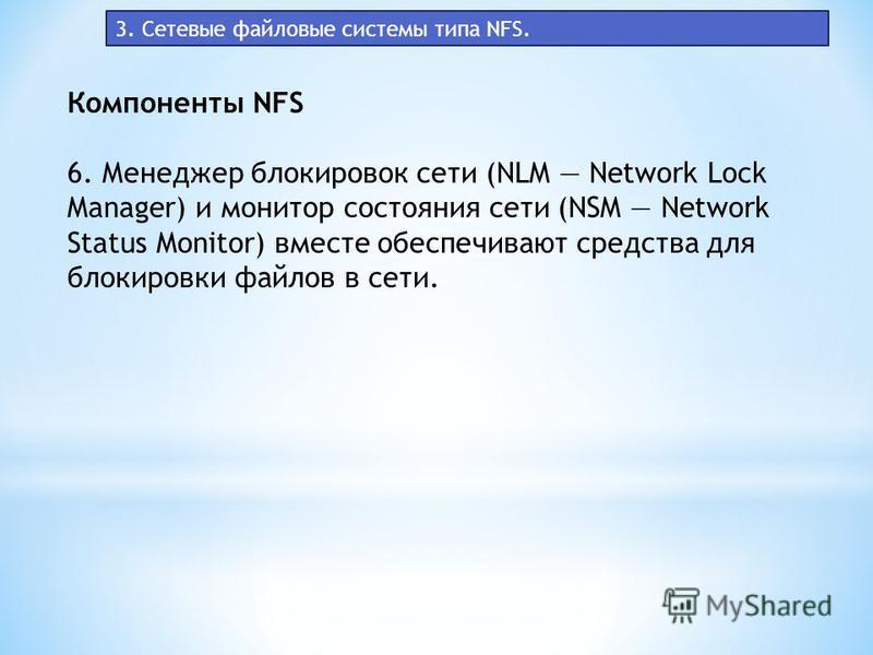 3. Сетевые файловые системы типа NFS. Компоненты NFS 6. Менеджер блокировок сети (NLM Network Lock Manager) и монитор состояния сети (NSM Network Status Monitor) вместе обеспечивают средства для блокировки файлов в сети.