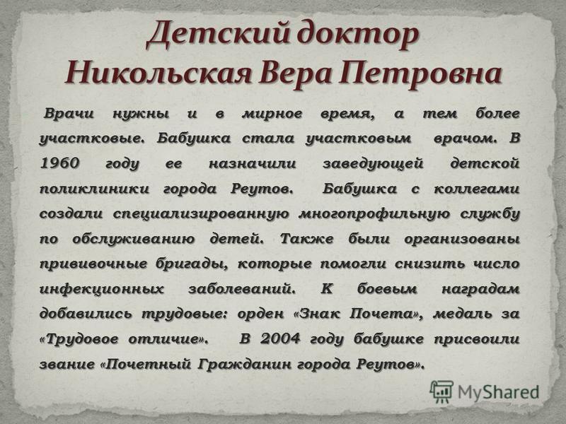 После войны бабушка и дедушка поженились. У них родились двое детей: Николай и Наталья. Здоровье деда после войны было очень ослаблено. Он демобилизовался в 1956 году в звании полковника. Они осели в городе Реутов. Дедушка умер 1983 году. После войны