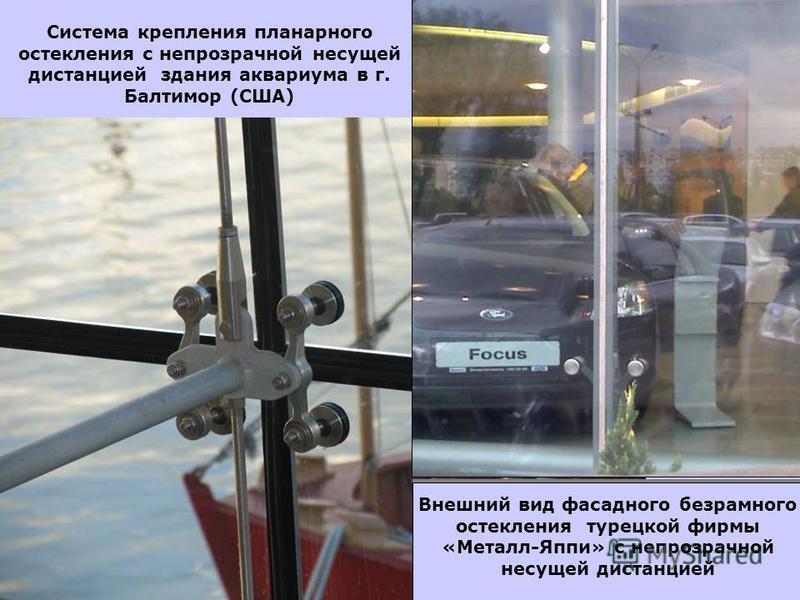 Система крепления планарного остекления с непрозрачной несущей дистанцией здания аквариума в г. Балтимор (США) Внешний вид фасадного безрамного остекления турецкой фирмы «Металл-Яппи» с непрозрачной несущей дистанцией