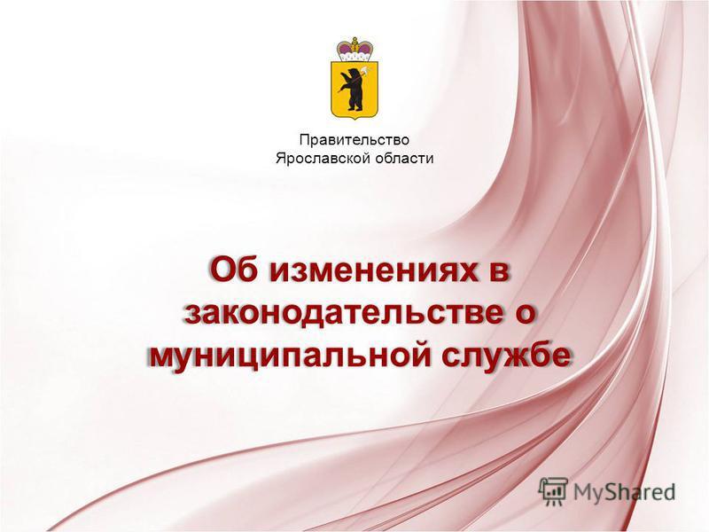 Об изменениях в законодательстве о муниципальной службе Правительство Ярославской области