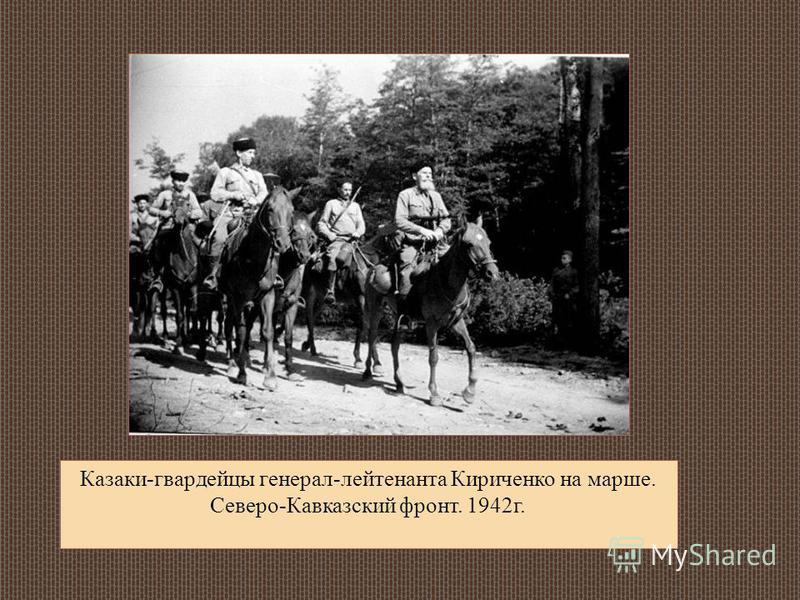 Казаки-гвардейцы генерал-лейтенанта Кириченко на марше. Северо-Кавказский фронт. 1942 г.