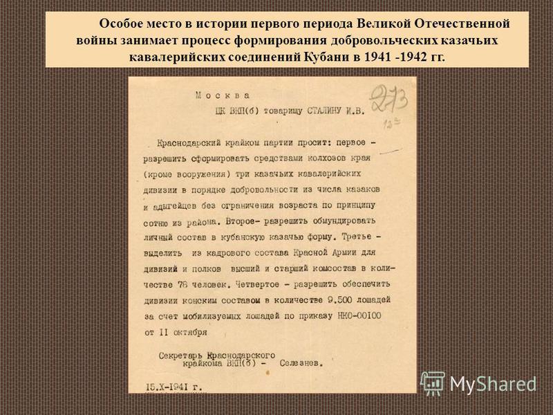 Особое место в истории первого периода Великой Отечественной войны занимает процесс формирования добровольческих казачьих кавалерийских соединений Кубани в 1941 -1942 гг.