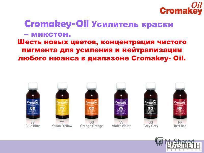 Шесть новых цветов, концентрация чистого пигмента для усиления и нейтрализации любого нюанса в диапазоне Cromakey- Oil. Cromakey-Oil Усилитель краски – микстон.