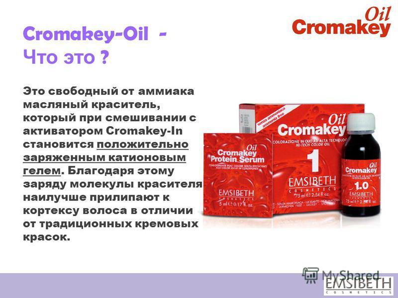 Cromakey-Oil - Что это ? Это свободный от аммиака масляный краситель, который при смешивании с активатором Cromakey-In становится положительно заряженным катионовым гелем. Благодаря этому заряду молекулы красителя наилучше прилипают к кортексу волоса