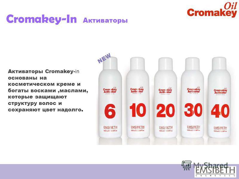 Активаторы Cromakey- in основаны на косметическом креме и богаты восками,маслами, которые защищают структуру волос и сохраняют цвет надолго. Cromakey-In Активаторы