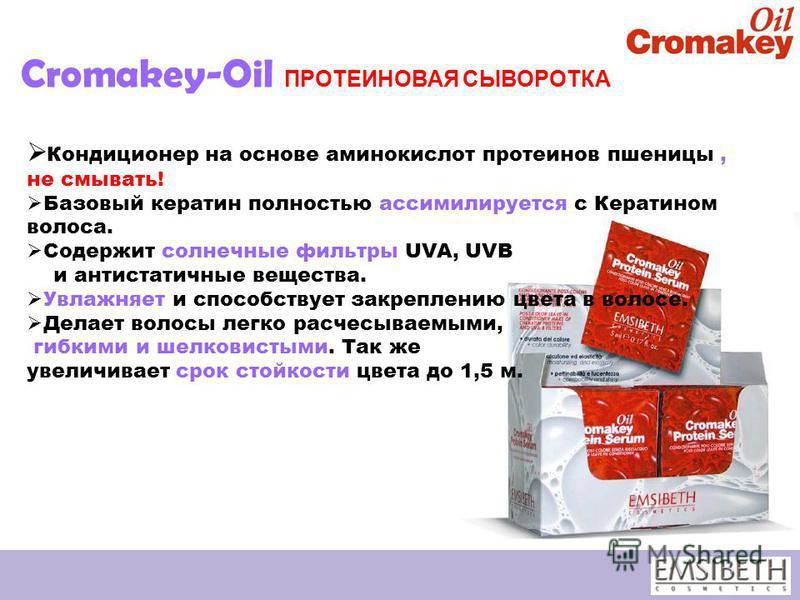 Cromakey-Oil ПРОТЕИНОВАЯ СЫВОРОТКА Кондиционер на основе аминокислот протеинов пшеницы, не смывать! Базовый кератин полностью ассимилируется с Кератином волоса. Содержит солнечные фильтры UVA, UVB и антистатичные вещества. Увлажняет и способствует за