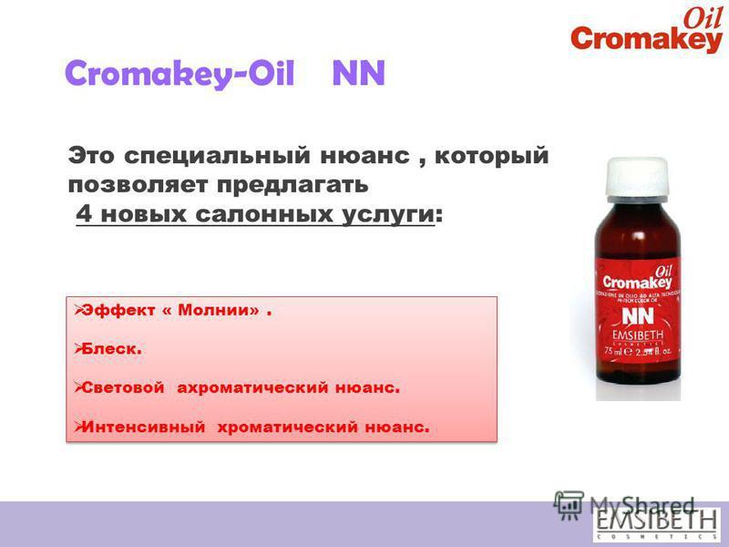 Cromakey-Oil NN Это специальный нюанс, который позволяет предлагать 4 новых салонных услуги: Эффект « Молнии». Блеск. Световой ахроматический нюанс. Интенсивный хроматический нюанс. Эффект « Молнии». Блеск. Световой ахроматический нюанс. Интенсивный