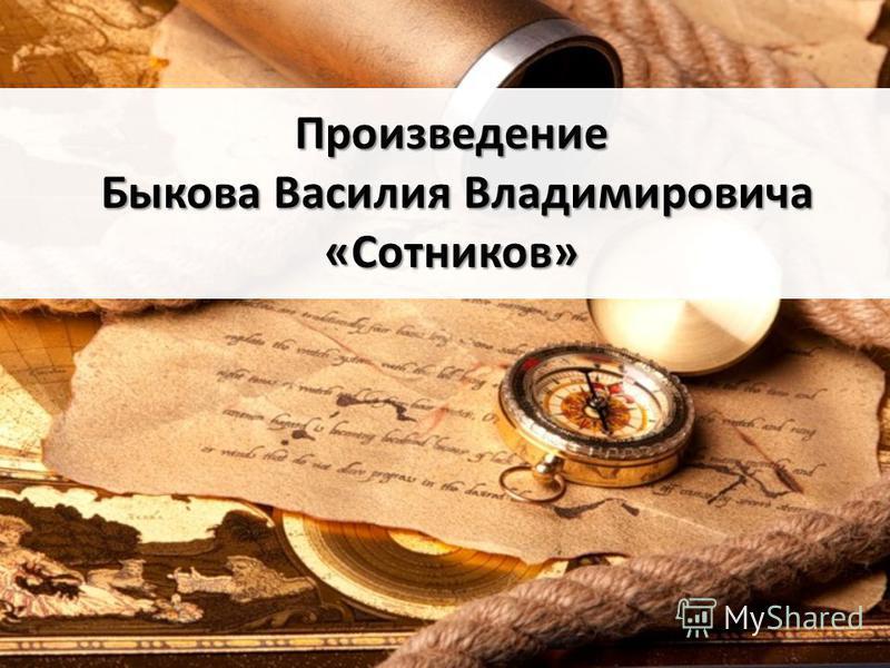 Произведение Быкова Василия Владимировича «Сотников»