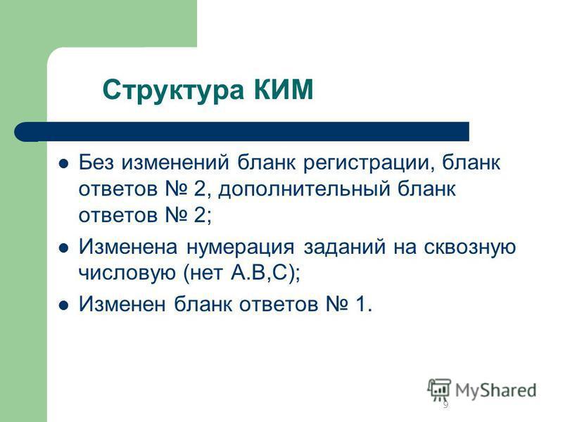 Без изменений бланк регистрации, бланк ответов 2, дополнительный бланк ответов 2; Изменена нумерация заданий на сквозную числовую (нет А.В,С); Изменен бланк ответов 1. Структура КИМ 9