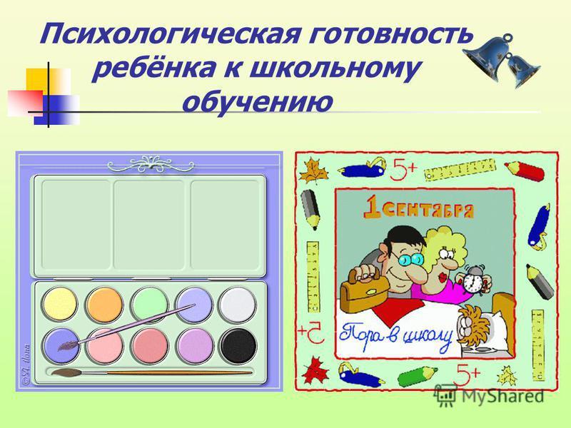 Психологическая готовность ребёнка к школьному обучению