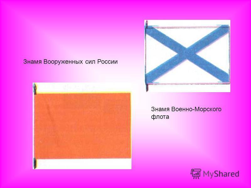 Знамя Вооруженных сил России Знамя Военно-Морского флота