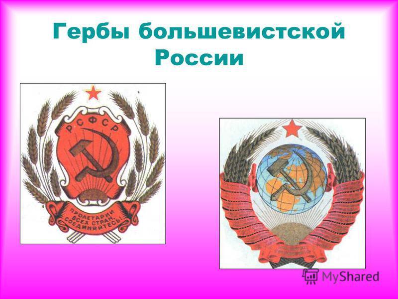 Гербы большевистской России