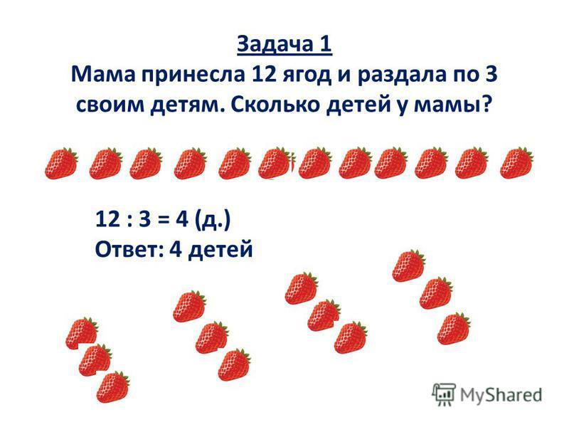 Решение задач Деление на 3