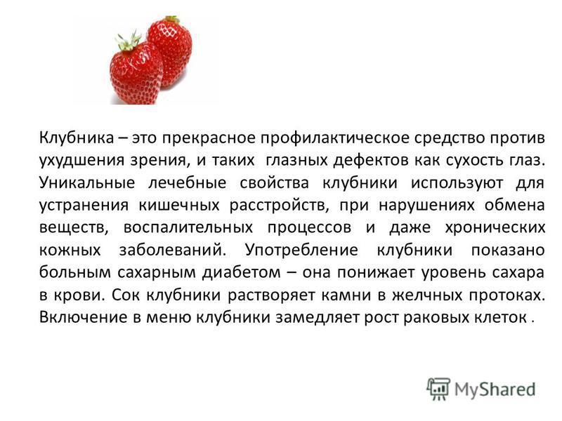 Задача 1 Мама принесла 12 ягод и раздала по 3 своим детям. Сколько детей у мамы? 12 : 3 = 4 (д.) Ответ: 4 детей