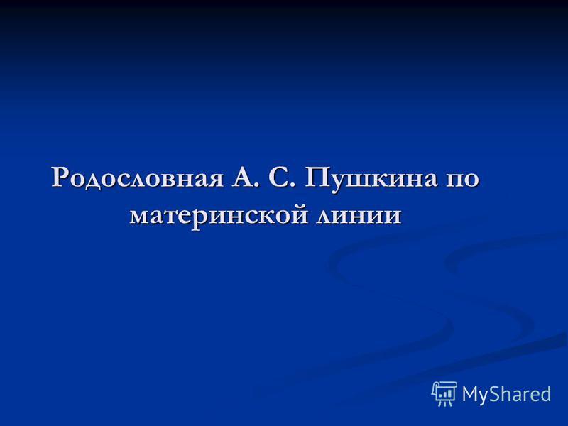 Родословная А. С. Пушкина по материнской линии