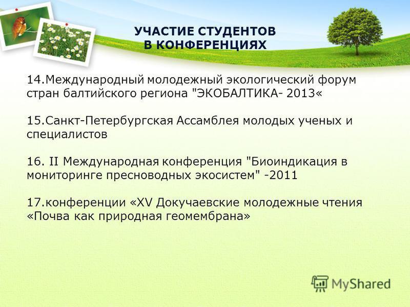 УЧАСТИЕ СТУДЕНТОВ В КОНФЕРЕНЦИЯХ 14. Международный молодежный экологический форум стран балтийского региона