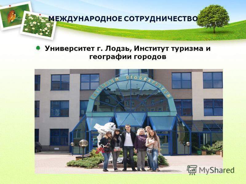 Университет г. Лодзь, Институт туризма и географии городов