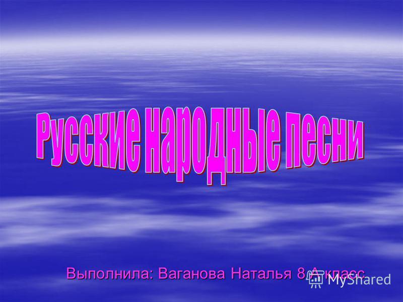 Выполнила: Ваганова Наталья 8 А класс